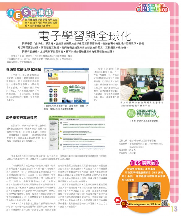 LS_article_mingpao