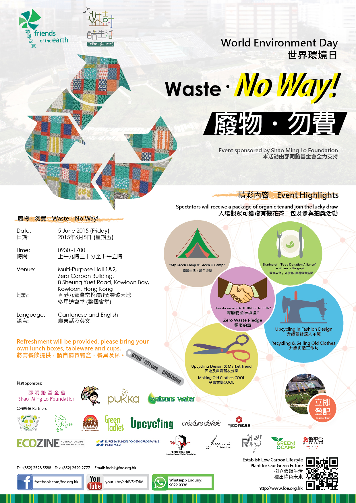 "World Environment Day Project – ""Waste.No Way!"" (廢物.勿費)"