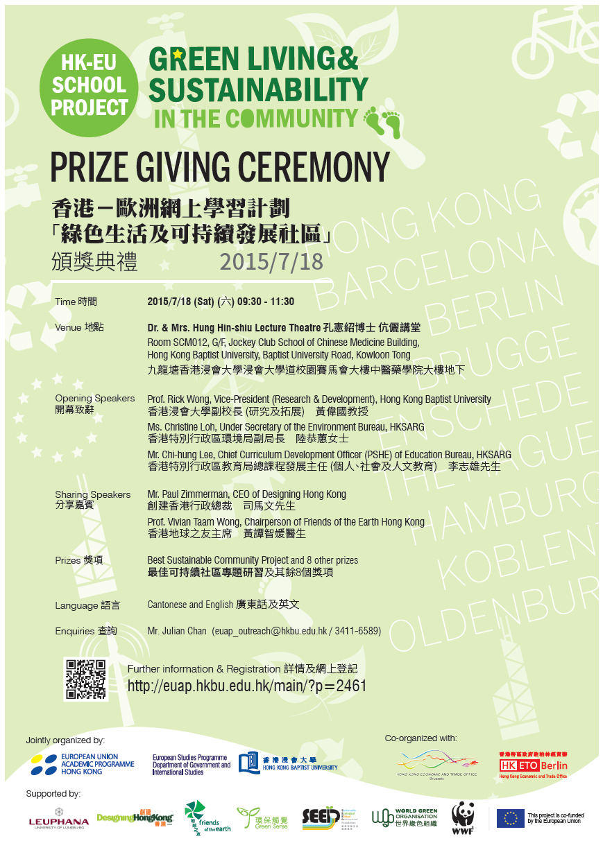 Hong Kong-EU School e-Learning Project Prize Presentation Ceremony