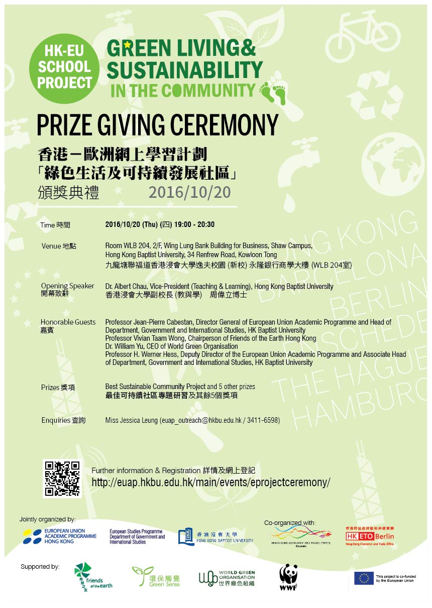 Prize Presentation Ceremony of HK-EU School e-Learning Project