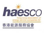 haesco_logo_2010