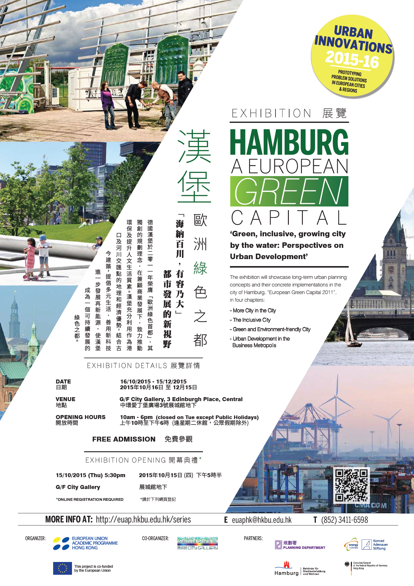 [Exhibition 展覽] Hamburg – A European Green Capital: 'Green, inclusive, growing city by the water: Perspectives on Urban Development' 漢堡-歐洲綠色之都
